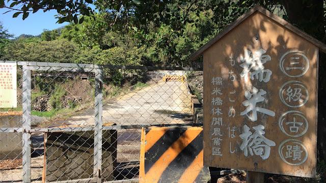 三級古蹟糯米橋