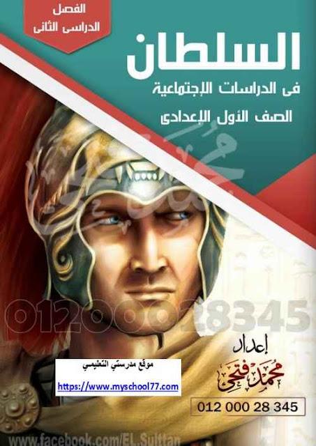 مذكرة السلطان في الدراسات الاجتماعية للصف الأول الإعدادي ترم ثانى 2018  للاستاذ محمد فتحي