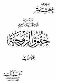 موسوعة الأسرة تحت رعاية الإسلام 3 - حقوق الزوجية pdf
