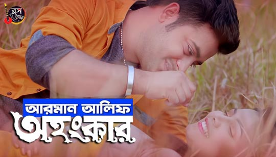 Ohongkar Lyrics Arman Alif Bangla Song 2019