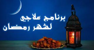 الرقية في رمضان