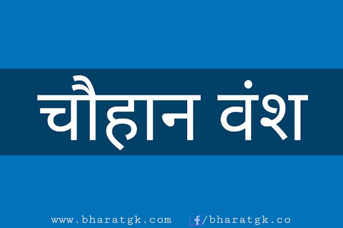 चाहमान वंश या चौहान वंश | Chahamanas of Shakambhari - Chauhan Dynasty