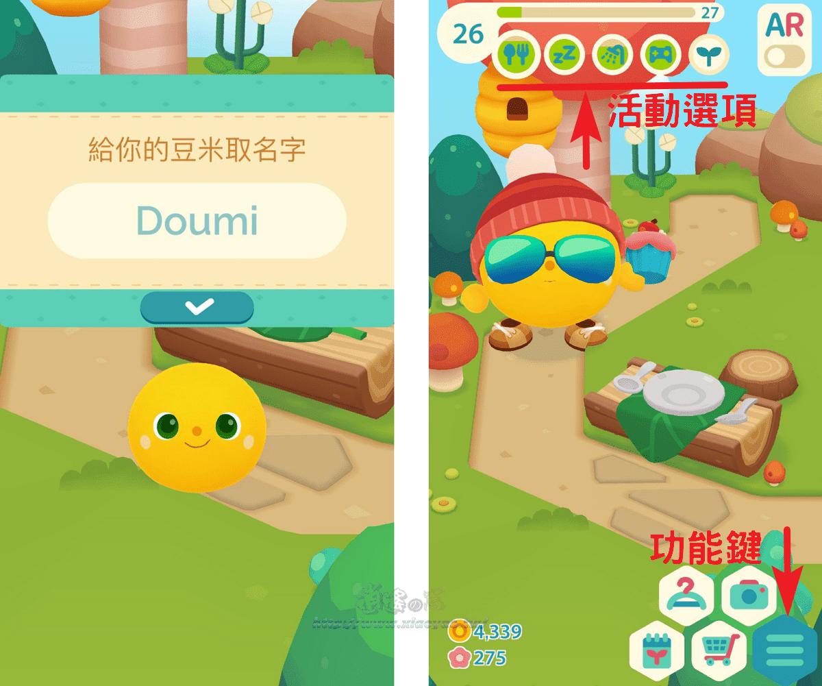 萌系虛擬寵物「豆米」