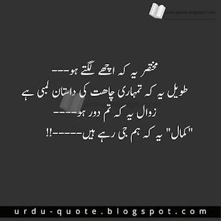 Sad Urdu Quotes 26