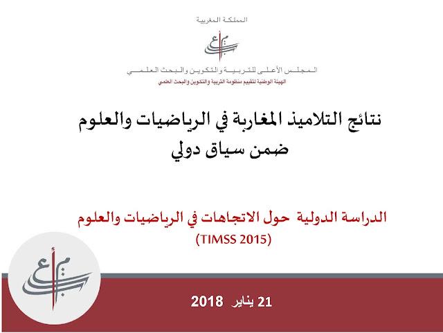 نتائج التلاميذ المغاربة في الرياضيات والعلوم ضمن سياق دولي