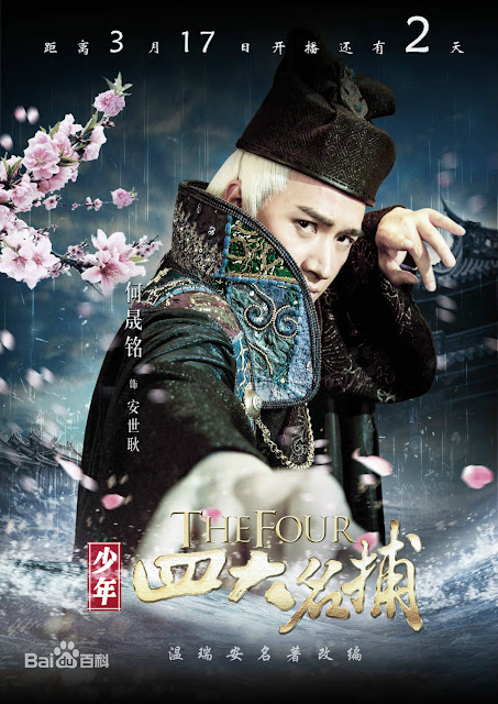 He Sheng Ming in The Four 2015 Chinese historical drama