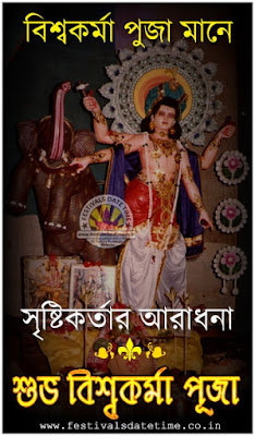 Bishwakarma Puja Bangla Wallpaper Download