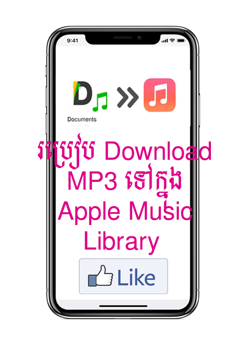 Download MP3 in Apple Music Library In Iphone( Free ) - FixTech123