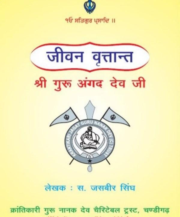 guru-angad-dev-ji-jasbeer-singh-गुरु-अंगद-देव-जी-जसबीर-सिंह