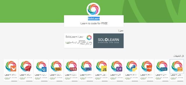 افضل 5 تطبيقات لتعلم لغات البرمجة علي الاندرويد