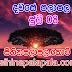 Lagna Palapala Ada Dawase  | ලග්න පලාපල | Sathiye Lagna Palapala 2019 | 2019-07-08
