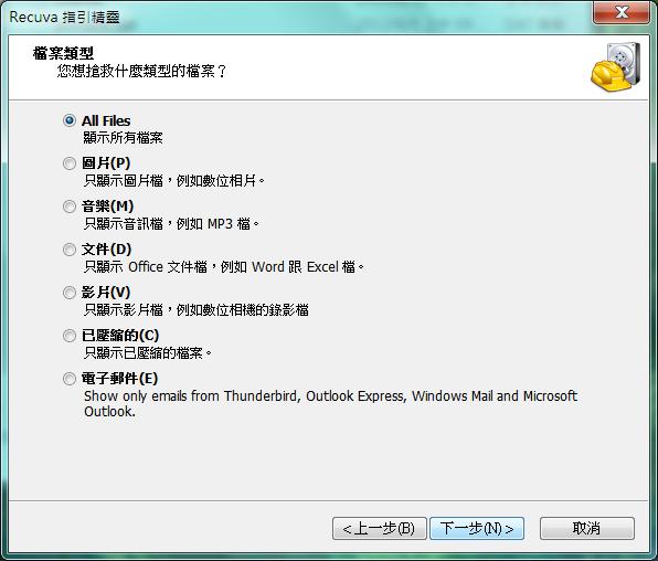 Image%2B002 - [下載] Recuva - 快速找回刪除的檔案 免安裝 v1.51.1063