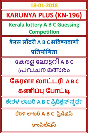 Kerala Lottery A B C Guessing Competition KARUNYA PLUS KN-196