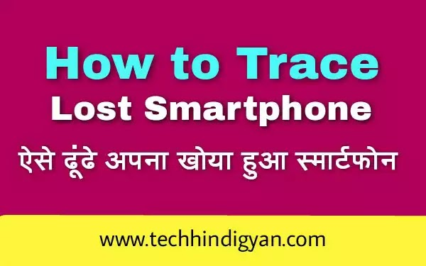 how to trace lost smartphone, how to find lost smartphone, how to track lost smartphone, how to search lost smartphone, how to trace mobile, how to trace phone, how to trace smartphone, how to trace lost phone, how to trace lost mobile,