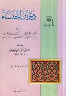 تحميل كتاب ديوان الخنساء pdf - الخنساء - شرح: ثعلب