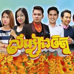 Lom Eang Chit | 64E