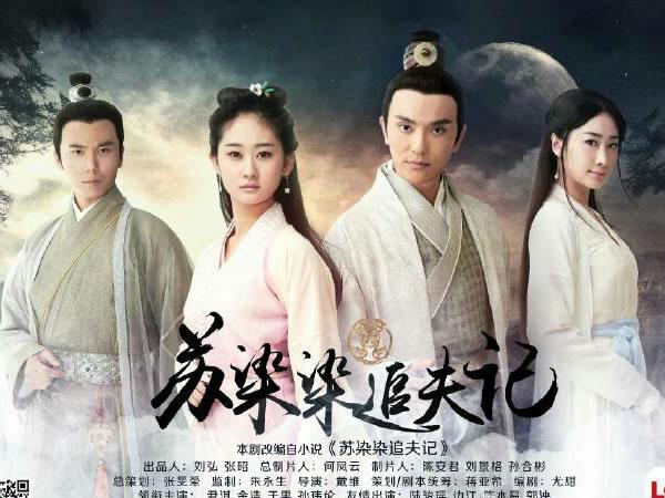 蘇染染追夫記 Su Ran Ran Zhui Fu Ji