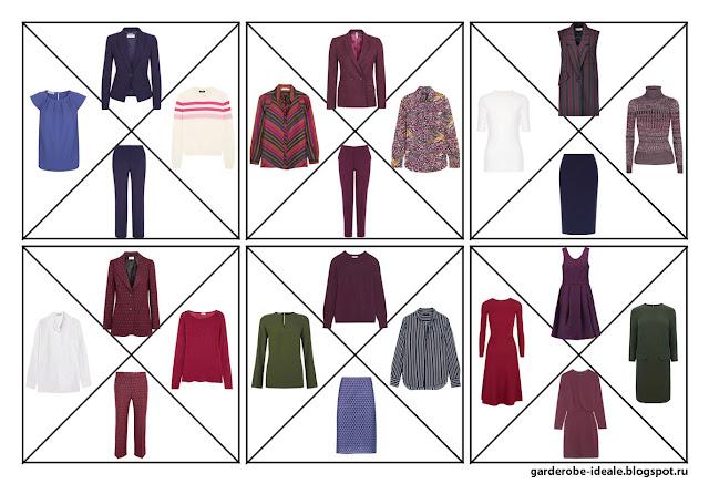 Полная схема составления капсульного гардероба