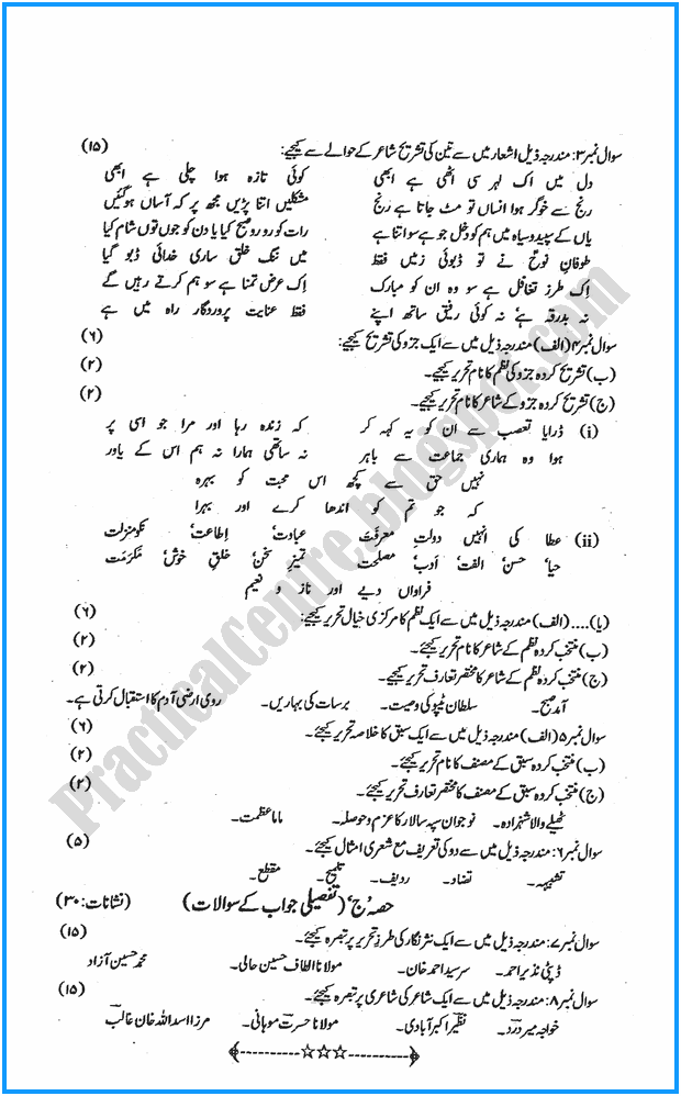 11th-urdu-five-year-paper-2015