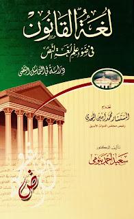 لغة القانون في ضوء علم لغة النص - سعيد أحمد بيومى
