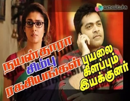 Secrets of Simbu Nayanthara Relationship – 'Kettavan' Director Open Up