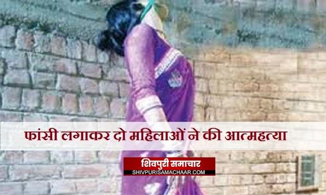 फांसी लगाकर दो महिलाओं ने की आत्महत्या | Shivpuri News