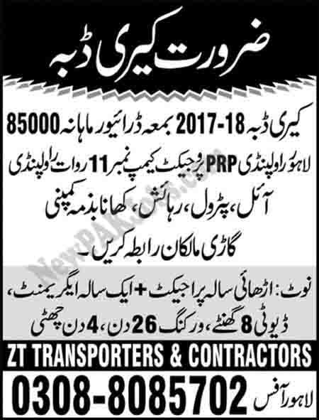 Carry Dabba with Drivers Jobs in Lahore, Rawalpindi,
