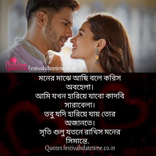 Bangla Instagram and Facebook Love Shayari Status Free Download and share