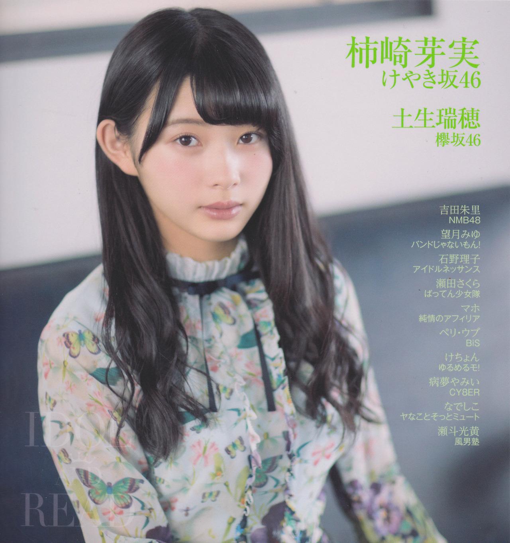 Kakizaki Memi 柿崎芽実, IDOL AND READ Vol.013 2017.12.20