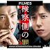 FILMES - KENSATSUGAWA NO ZAININ: TERCEIRO TRAILER DO FILME DE NINO E KIMUTAKU É LIBERADO!