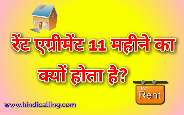 rent agreement 11 months ka kyu hota hai www.hindicalling.com