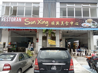 Restoran Son Xing @ Nusa Sentral
