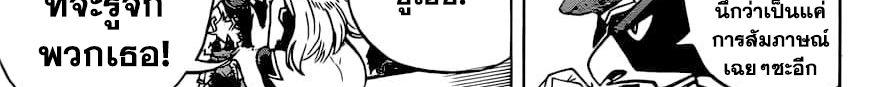 อ่านการ์ตูน Boku no Hero Academia ตอนที่ 241 หน้าที่ 108