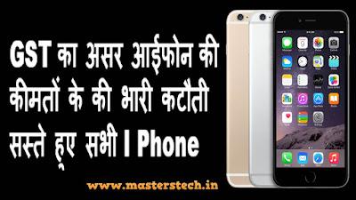 GST का असर Apple ने अपनी  iPhones की कीमतों के की भारी कटौती सस्ते हुए सभी  IPhone