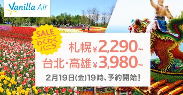 香草航空【內陸線優惠】,東京至札幌 單程2290円起,今日(2月19日)下午6時開賣!