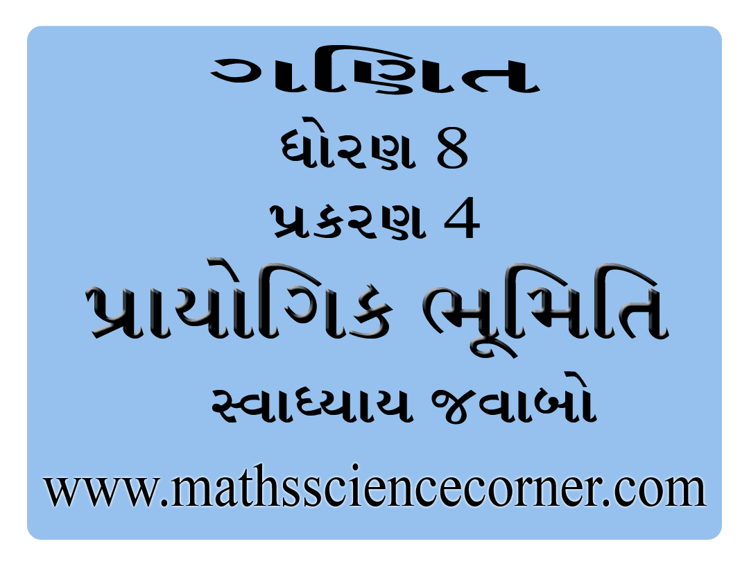 Maths Std 8 Swadhyay 4.1 - Maths Science Corner