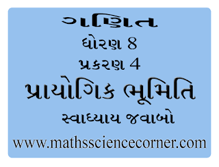 Maths Std 8 Swadhyay 4.3