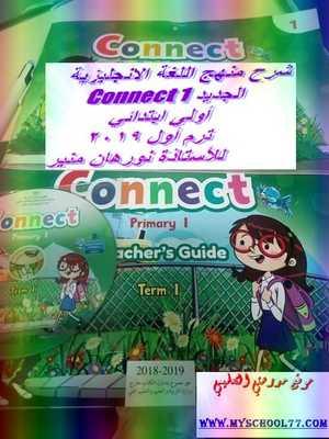 مذكرة شرح منهج اللغة الانجليزية الجديد Connect 1 أولى ابتدائي ترم أول 2019 للأستاذة نورهان منير
