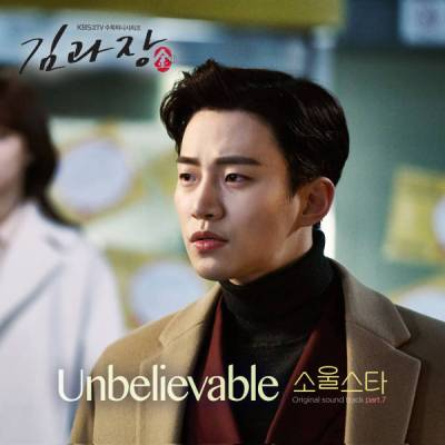 Lyric : Soulstar - Unbelievable (OST. Chief Kim)
