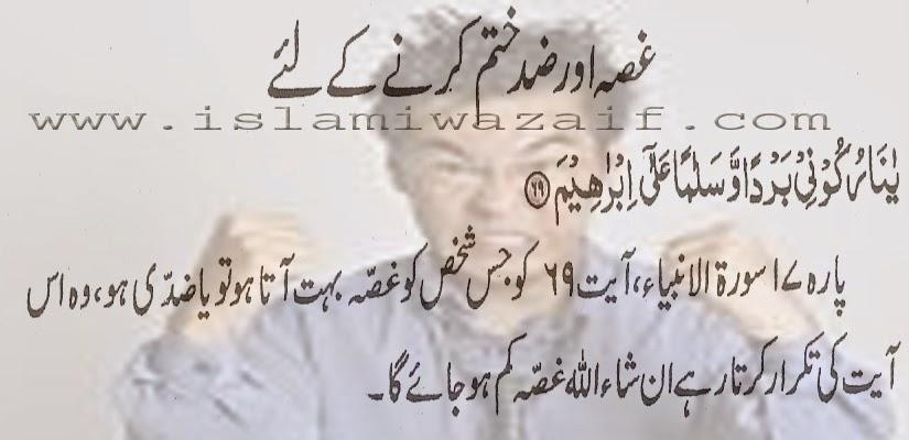 Ghussa Or Zid Khatam Karne Ke Liye - IslamiWazaif