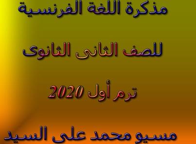 مذكرة اللغة الفرنسية للصف الثانى الثانوى ترم أول 2020 مسيو محمد على السيد