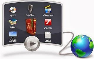 تحميل برنامج حقيبة المسلم download programs Muslim Bag
