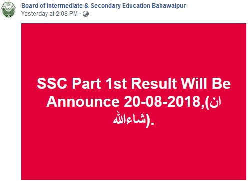 Result of 9th Class, SSE Part I , BISE Bahawalpur First Annual Examination 2018
