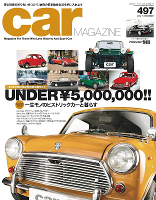 CAR MAGAZINE (カーマガジン) Vol.497 zip online dl and discussion