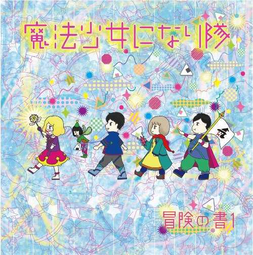 [Album] 魔法少女になり隊 – 冒険の書1 (2015.02.11/MP3/RAR)
