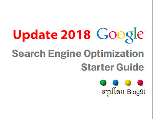google seo guidelines 2018