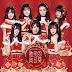 Lirik Lagu BEJ48 - Xingkong Xia Yueding (星空下约定)