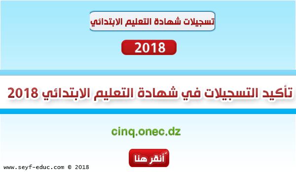 تأكيد تسجيلات شهادة التعليم الإبتدائي 2018