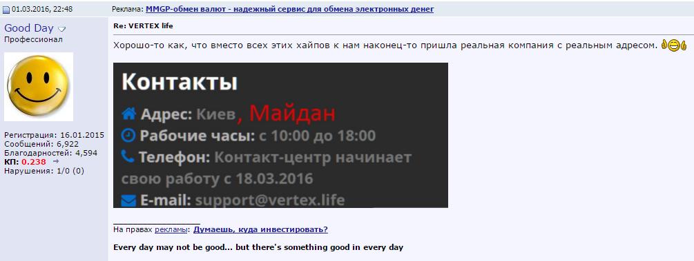 Отзыв инвестора о Vertex Life