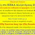 Παράταση προθεσμίας ηλεκτρονικών δηλώσεων προτίμησης για τα ΕΠΑ.Λ. μέχρι 25/6